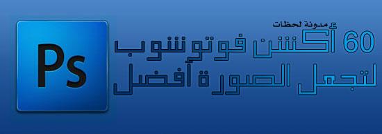photoshop-ahed saifan