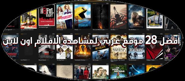 مواقع-افلام.png